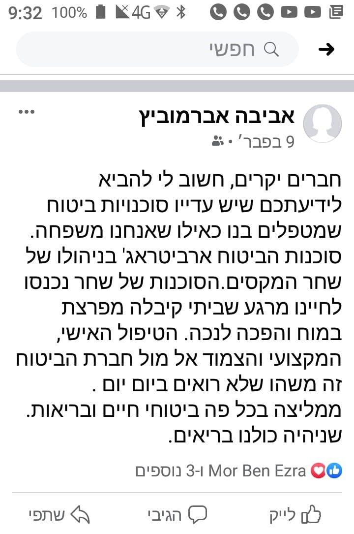 אביבה אברמוביץ המלצה על שחר